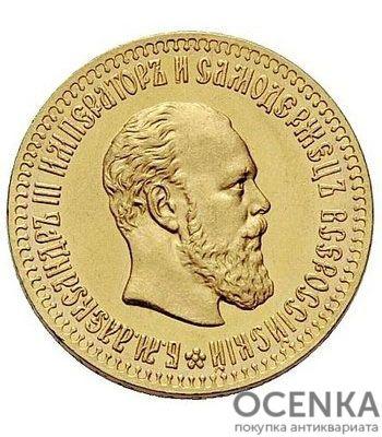 10 рублей 1893 года Александр 3 - 1