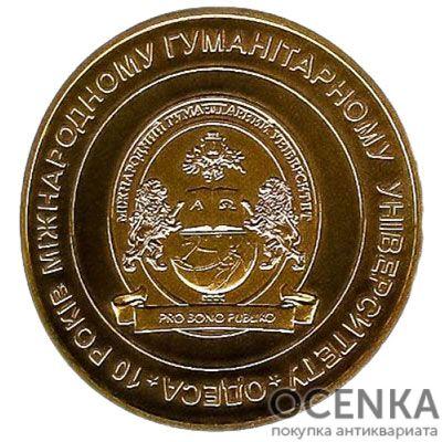 Медаль НБУ 10 лет Международному гуманитарному университету. Одесса 2012 год - 1