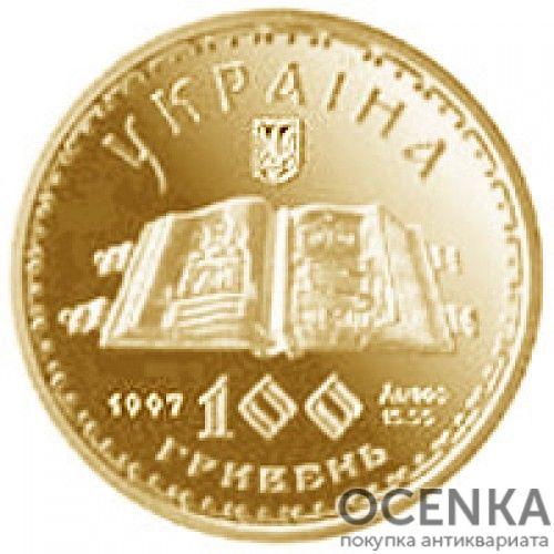 100 гривен 1997 год Киевский псалтирь - 1