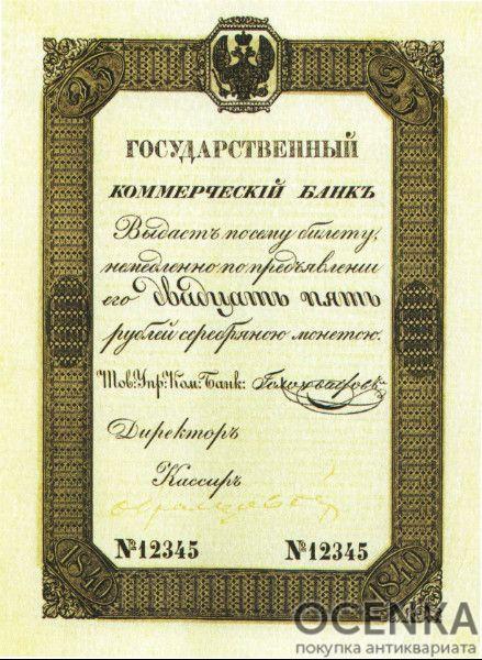 Банкнота (Билет) 25 рублей 1840 год