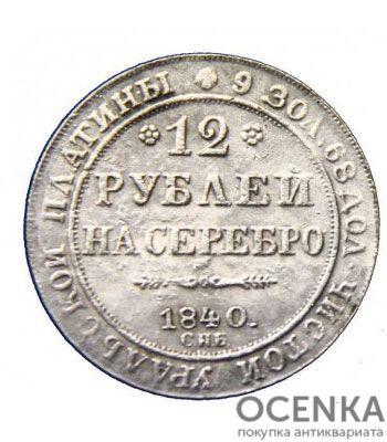 Платиновая монета 12 рублей 1840 года