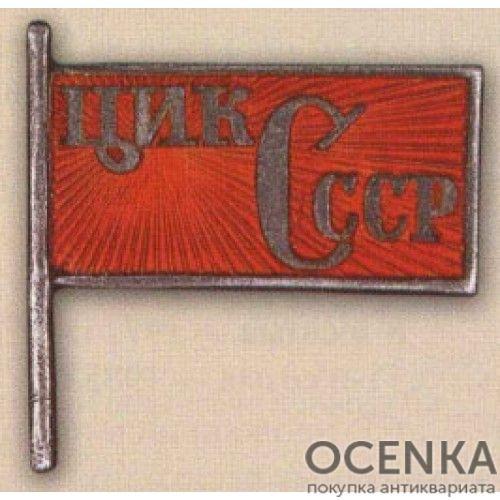 Нагрудный знак «Член ЦИК СССР». 20-е – 30-е гг. Тип 2