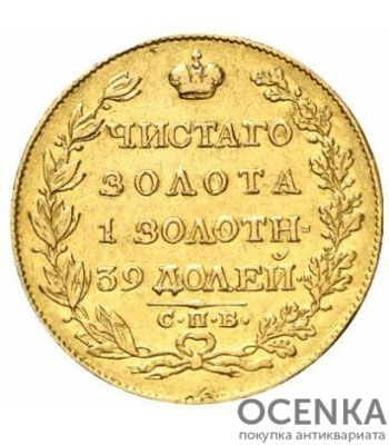 5 рублей 1817 года Александра 1 - 1