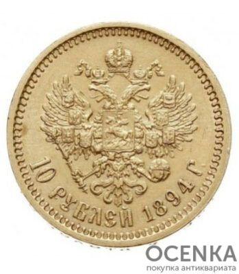 10 рублей 1894 года Александр 3