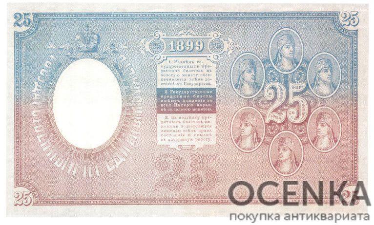 Банкнота (Билет) 25 рублей 1898-1903 годов - 1