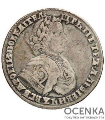 Полтина 1706 года Петр 1 - 1