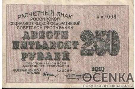 Банкнота РСФСР 250 рублей 1919-1920 года