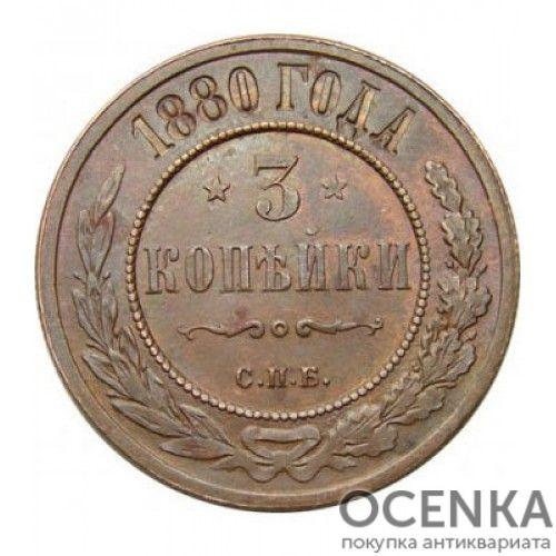 Медная монета 3 копейки Александра 2 - 5