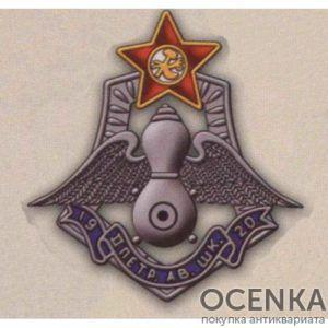 II-я Петроградская авиационная школа. 1920 г.