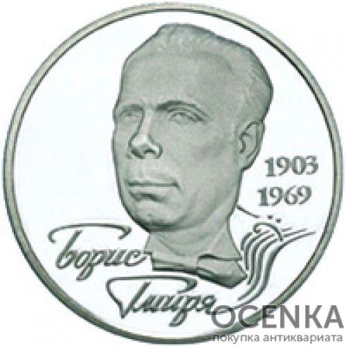 2 гривны 2003 год Борис Гмыря
