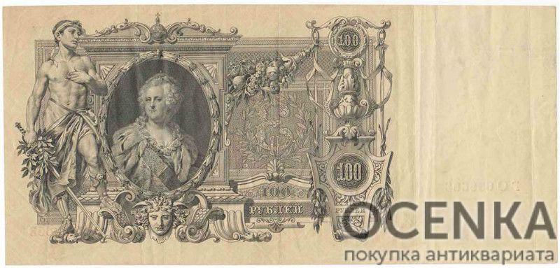 Банкнота (Билет) 100 рублей 1910-1914 годов