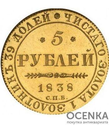 5 рублей 1838 года Николай 1