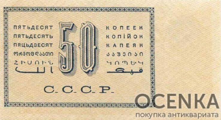 Банкнота 50 копеек 1924 года - 1