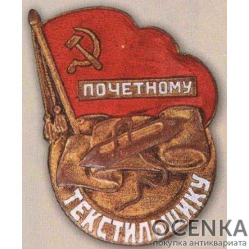 «Почетному текстильщику». 40-е гг.