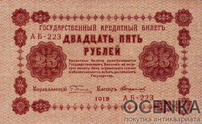 Банкнота РСФСР 25 рублей 1918-1919 года