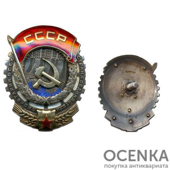 Орден Трудового Красного Знамени - 1