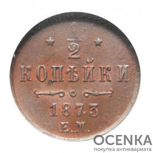Медная монета 1/2 копейки Александра 2 - 2