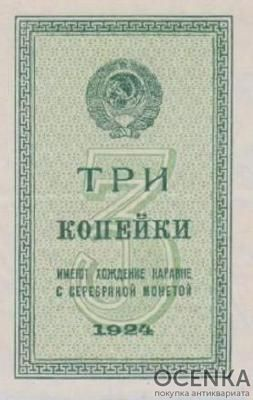 Банкнота 3 копейки 1924 года