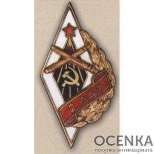 Ромб «2ЛАУ». Ленинградское артиллерийское училище