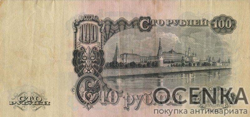 Банкнота 100 рублей 1947-1957 года - 1