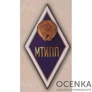 Ромб МТИПП (Московский технологический институт пищевой промышленности)