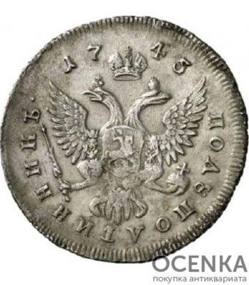 Полуполтинник 1745 года Елизавета Петровна