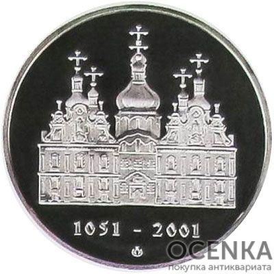 Медаль НБУ Свято-Успенская Киево-Печерская лавра 2001 год - 1