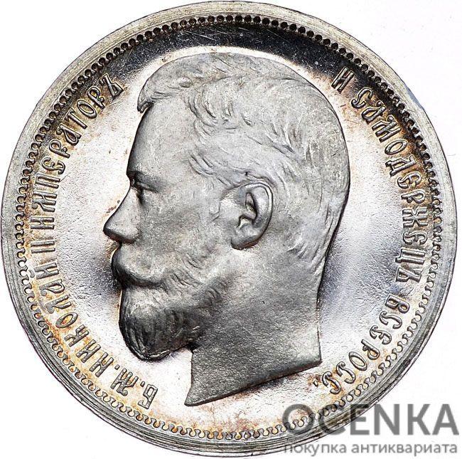 50 копеек 1898 года Николай 2 - 1