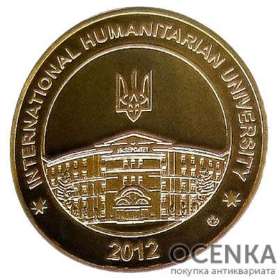 Медаль НБУ 10 лет Международному гуманитарному университету. Одесса 2012 год
