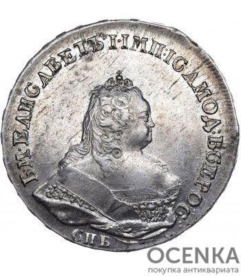 1 рубль 1742 года Елизавета Петровна - 1