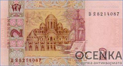 Банкнота 2 гривны 2004-2013 года - 1
