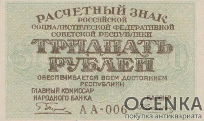 Банкнота РСФСР 30 рублей 1919 года