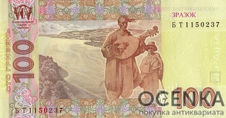 Банкнота 100 гривен 2005-2014 года - 1