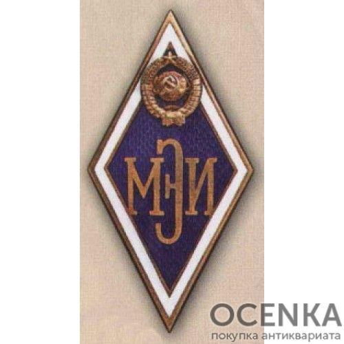 Ромб МЭИ (Московский энергетический институт)