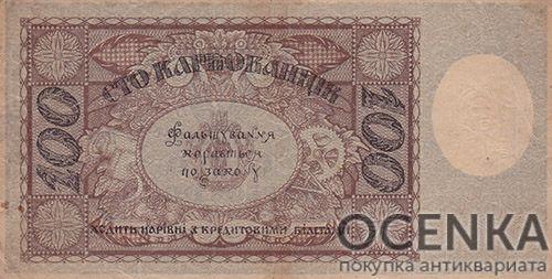 Банкнота 100 карбованцев 1918 года - 1