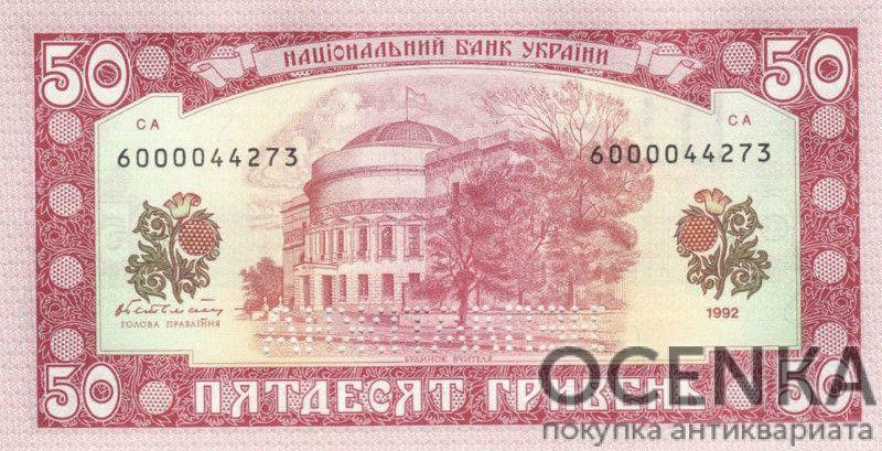 Банкнота 50 гривен 1992 года НЕПЛАТІЖНА (образец) - 1