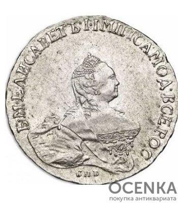 Полтина 1760 года Елизавета Петровна - 1