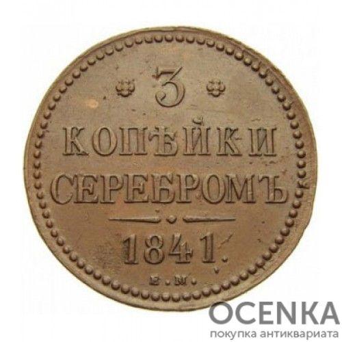 Медная монета 3 копейки Николая 1