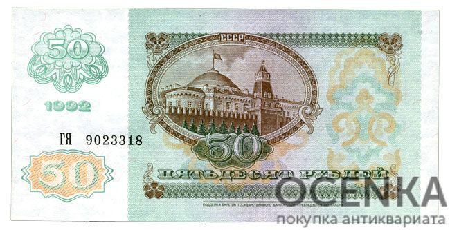 Банкнота 50 рублей 1992 года - 1