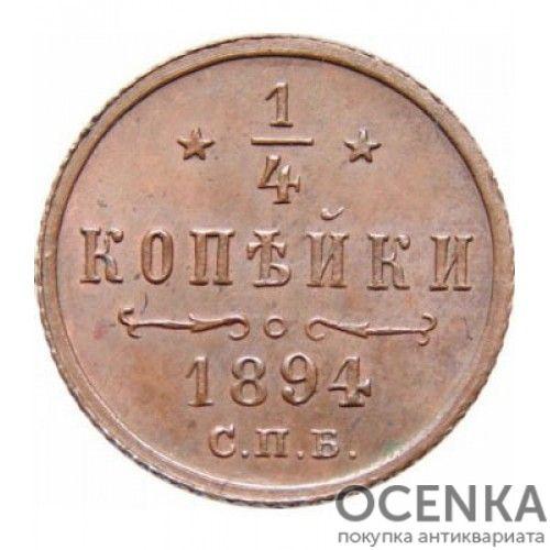 Медная монета 1/4 копейки Николая 2
