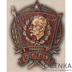 Нагрудный знак «О.Г.П.У. 1917 - 1927». 1927 г.