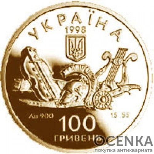 100 гривен 1998 год Энеида