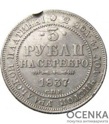 Платиновая монета 3 рубля 1837 года