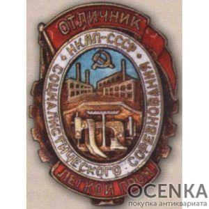 НКЛП. «Отличник соцсоревнования легкой промышленности». 1939 - 46 гг.