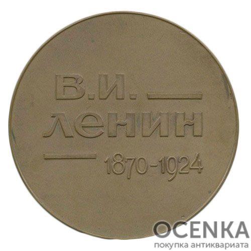 Памятная настольная медаль 10 лет со дня смерти В.И.Ленина - 1