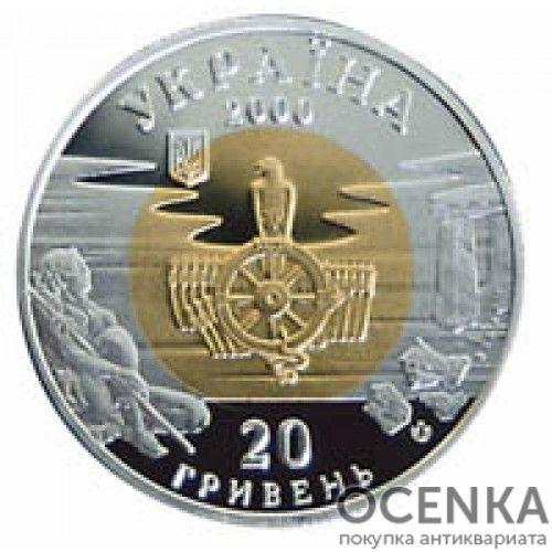 20 гривен 2000 год Палеолит
