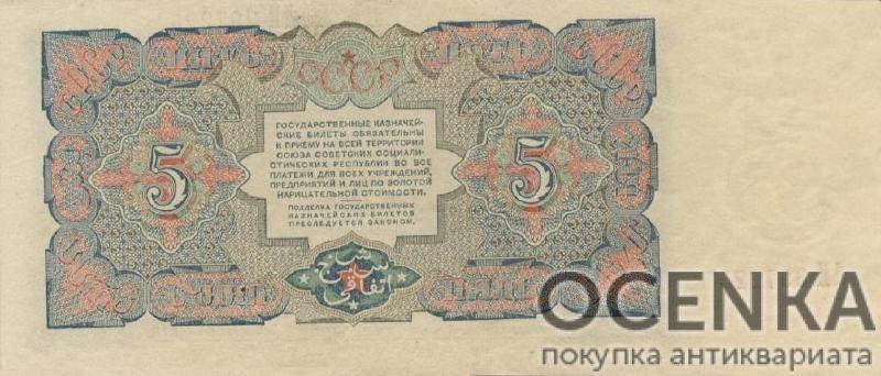 Банкнота 5 рублей 1925 года - 1