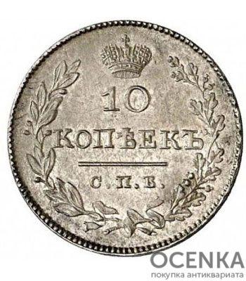 10 копеек 1827 года Николай 1