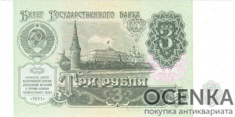 Банкнота 3 рубля 1991 года