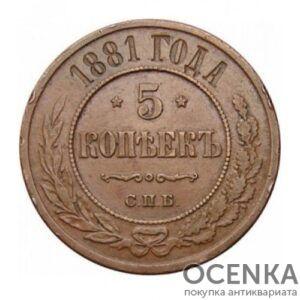 Медная монета 5 копеек Александра 3